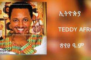 "At Last! Teddy Afro's ""Ethiopia"" album is going to be put out on Tuesday"