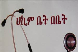 A New Health Book with Ethiopian context launched