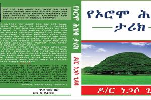 History of the Oromo people, a book from Negasoo Gidada