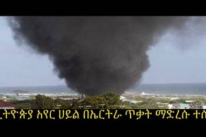 Ethiopian Air Force Jets Attack key targets Inside Eritrea