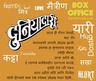 Music, Natak, Box Office: Duniyadari 4Th Weekend Box Office Collection