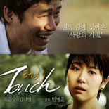 Yoo Jun Sang & Kim Ji Young  Touch OST