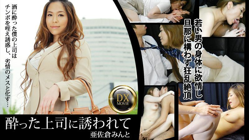 Minto Asakura 0032