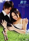 Japan movie film Blue sky ~ GalleryMovieFreeFilm Download Hot Film