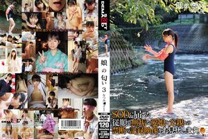 SDMT-625] Natsumi Kato - Lolita Daughter Smell 3 Incest