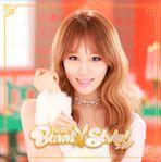 ara Jiyeon  My Sea lyrics | Beautiful Song Lyrics