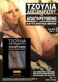 � Julia Aleksandratou � Alexandratou � DVD Apagoreumeno Sirina
