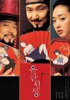 Eumranseosaeng (Forbidden Quest) (2006)  Daewoo Kim
