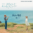 Chen EXO - Best Luck (It's Okay, It's Love OST Part 1)