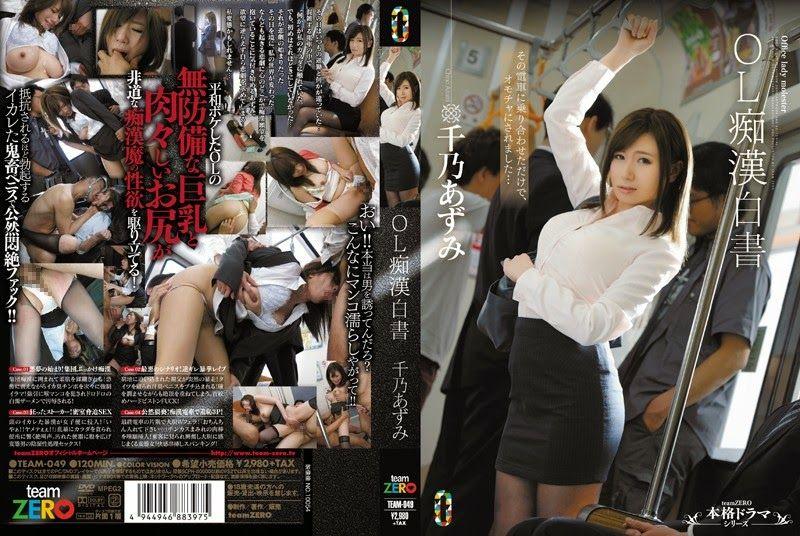 Team 049 Yukino Azumi Jav Censored