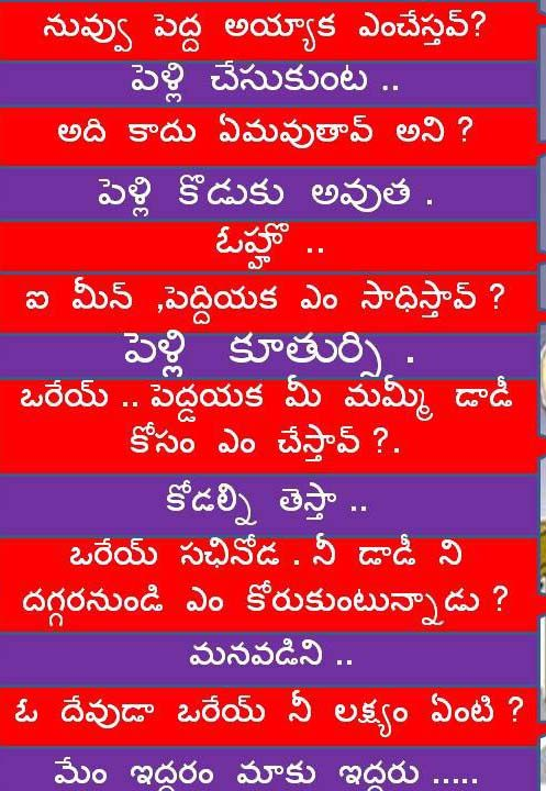 Love Marriage Telugu 18