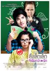 film yang punya 2 judul lain first love crazy little thing called love