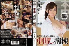 Film Semi Jepang suster Yang malang | Greens Aoyama Ward Pies People