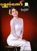 Moe Yu San  Graceful Burmese Beauty photo album  2 more great photos