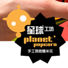 Planet Popcorn voucher: Print & Claim your FREE popcorn