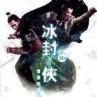 Trailer : Iceman 2014 Hong Kong Movie / My Download Blog