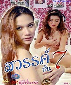 Thai Erotic Movie Tutor 2013