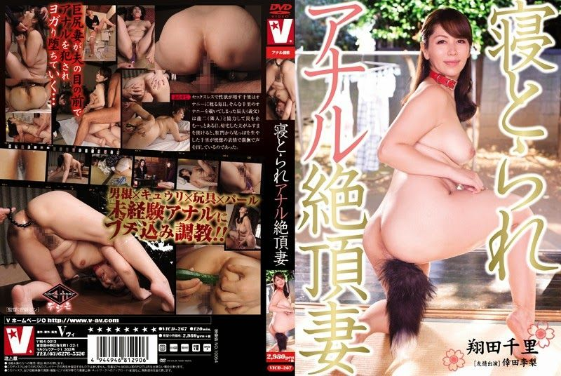 Vicd 267 Chisato Shoda Koda Miri Jav Censored
