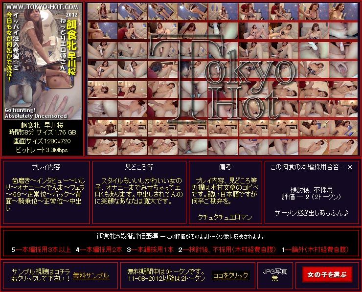 Gachinco Gachi817 Ako Jav Uncensored