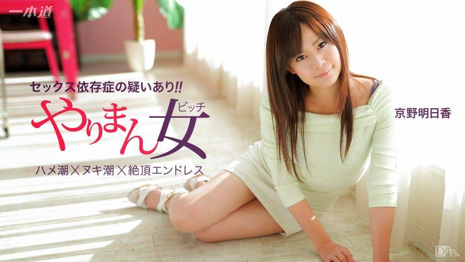 1pondo 041115 060 Asuka Kyono