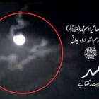 alamcyber 2020: VIDEO: KALIMAH MUHAMMAD (SAW) MUNCUL DI LANGIT INDIA.