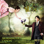 Fated to Love You OST