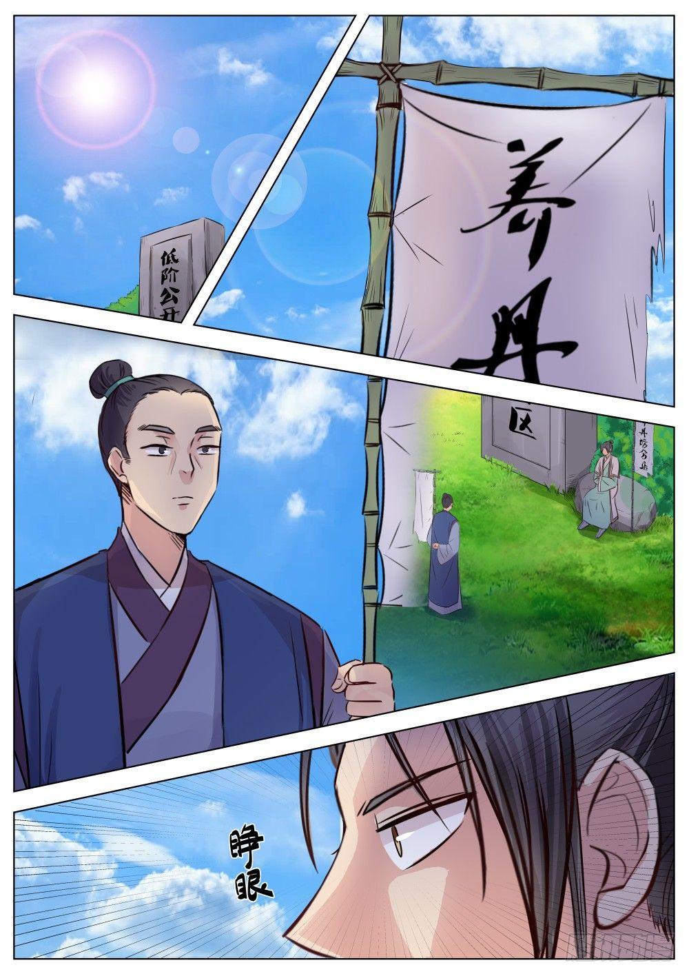 Ngã Dục Phong Thiên - Chap 14