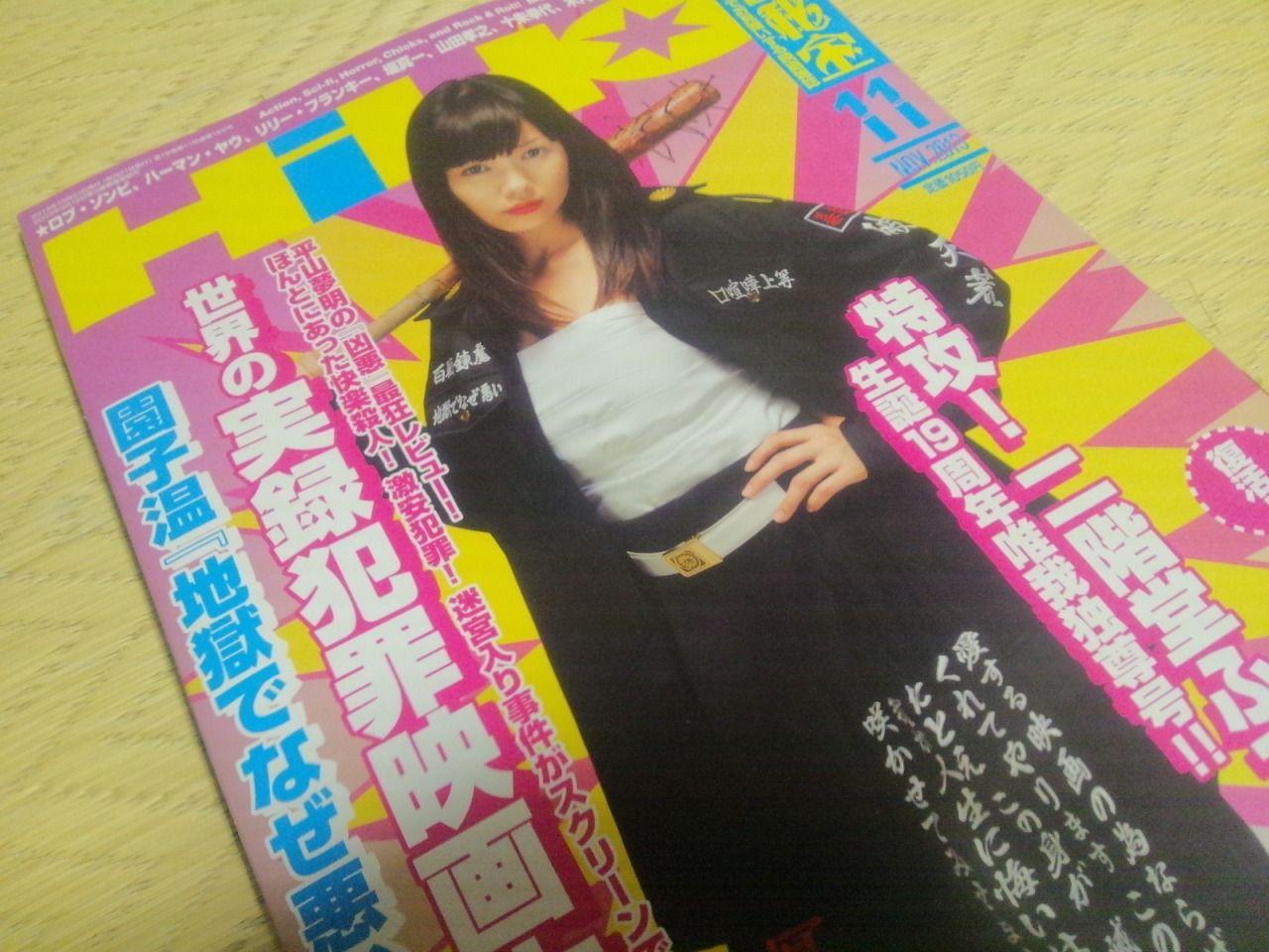Chisato 31 Years Old