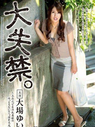 Vec 124 Yui Oba Jav Censored