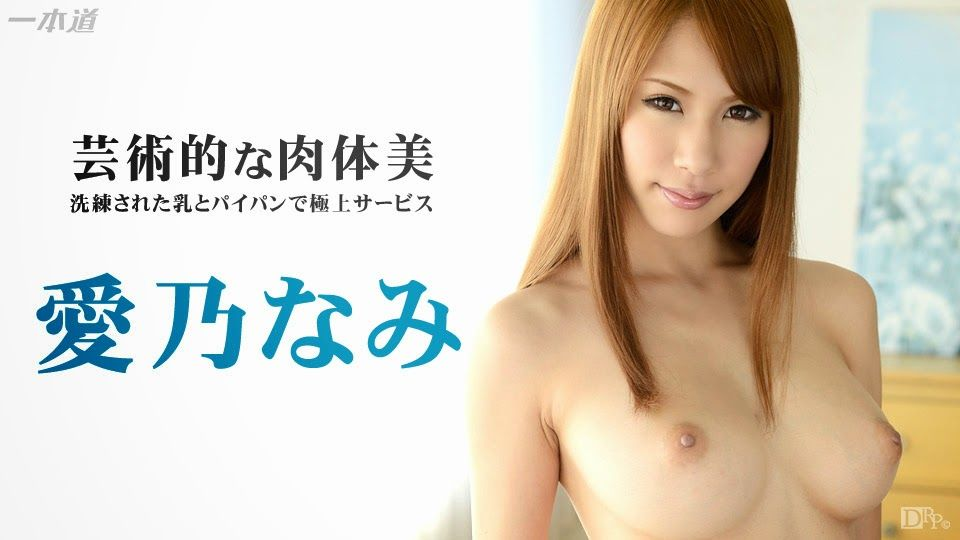 Mesubuta 140812 830 01 Kozue Namihara Jav Uncensored