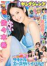 nozomi sasaki ???? young jump may 2013 cover nozomi sasaki