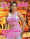 Gorgeous Shamna Kasim aka Poorna Latest Sizzling Hot Navel Shw on the