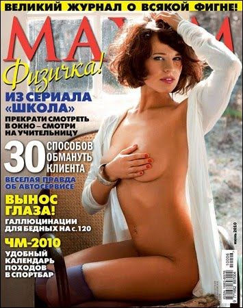 Maxim Magazine Russoa
