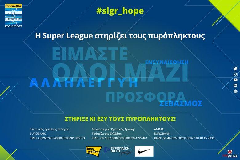 #slgr_hope: Έμπρακτη στήριξη των πυρόπληκτων από τη Super League