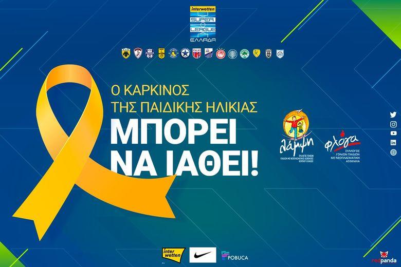 H Super League αφιερώνει την 22η αγωνιστική στην εκστρατεία στήριξης των παιδιών που νοσούν από καρκίνο