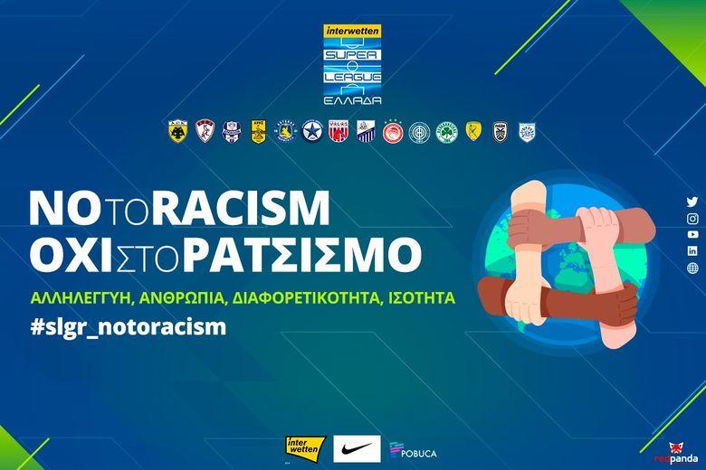 Η Super League λέει όχι στο ρατσισμό #slgr_notoracism