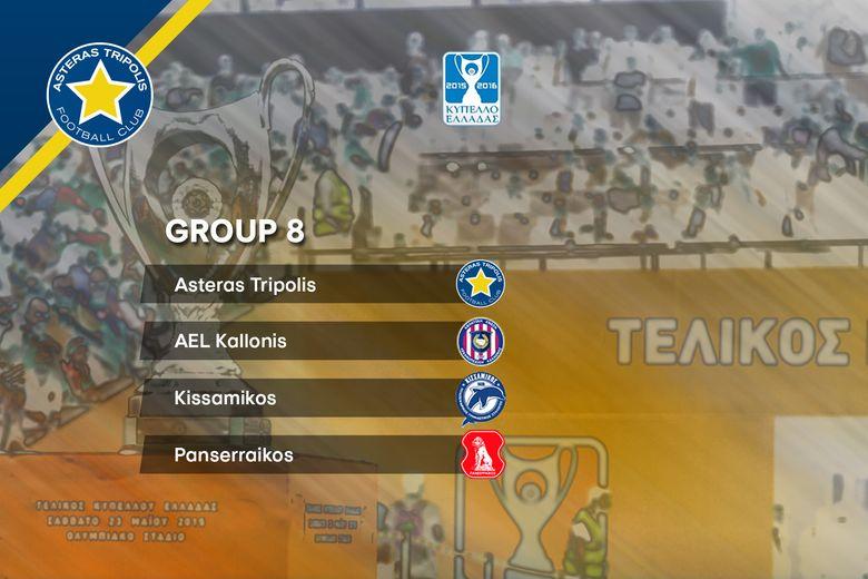 Οι αντίπαλοι του ΑΣΤΕΡΑ στο Κύπελλο