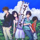 Summer Wars and the Art of Loving Others |