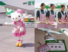hellokitty air