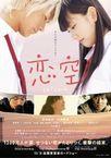 Film Korea dan Jepang yang Bisa Bikin Nangis   | Cassiopeia's Star