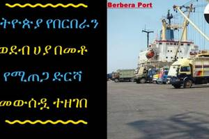 Ethiopia signed a deal to boost trade through Somaliland's Berbera port