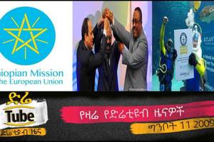ETHIOPIA – The Latest Ethiopian News From DireTube May 19 2017