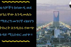 ETHIOPIA – The Media must gives an attention about Saudi 90 days proclamation