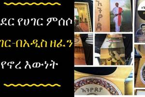 ETHIOPIA -The reality of Gondar by the new song of Teddy Afro
