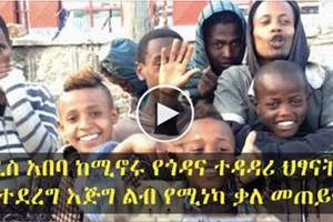 Touching interview with street kids of Addis –