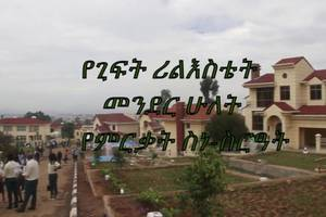 ETHIOPIA Over 850 mln Birr Gift Real Estate village inaugurated