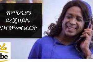 Ethiopikalink – Comedian Dereje Haile Funny Criteria for Marriage