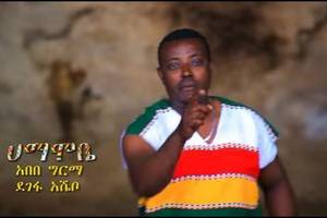 Abebe & Degefa – Hamamobe – New Ethiopian Music Video 2017