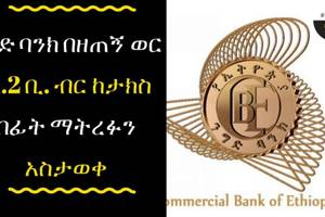 Commercial Bank of Ethiopia 11.2 billion in profits before tax