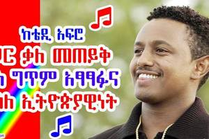 Teddy Afro talk about his lyrics Writing Style